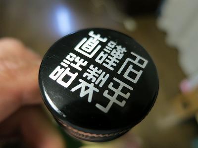 黒牛純米生原酒 (6)