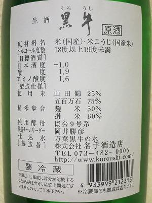 黒牛純米生原酒 (5)