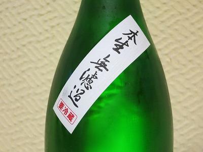 黒牛純米生原酒 (3)