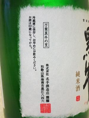 黒牛純米生原酒 (4)