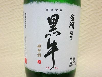 黒牛純米生原酒 (2)