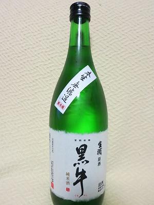 黒牛純米生原酒 (1)