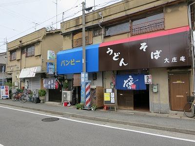 中島南店 (2)