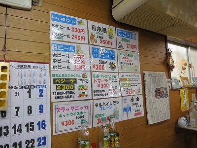 辻本酒店 (2)