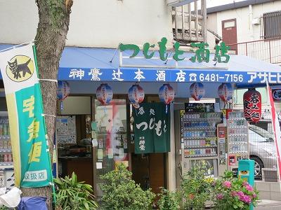 辻本酒店 (1)