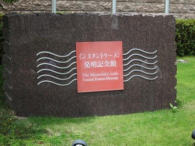 インスタントラーメン発明記念館 (5)