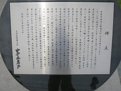 インスタントラーメン発明記念館 (3)