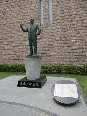インスタントラーメン発明記念館 (2)