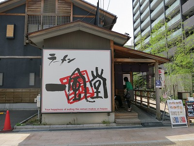 一風堂 池田店  (8)