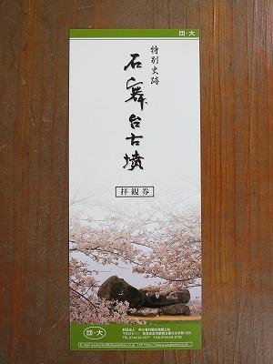 石舞台 (7)
