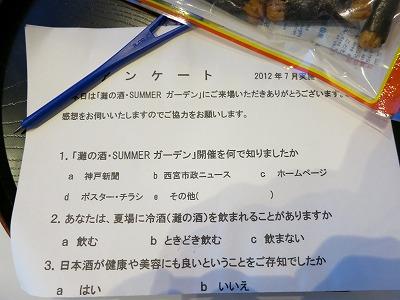 灘の酒summerガーデン (5)
