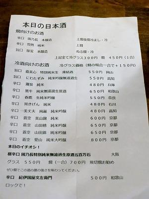 熊澤 (5)