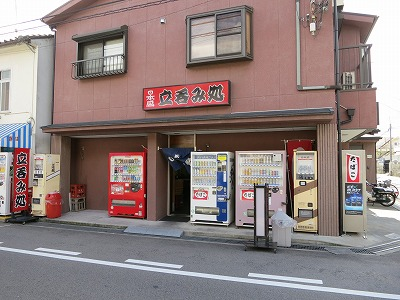 中島南店 (1)