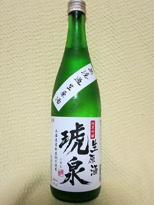 琥泉 純米吟醸生原酒 (1)