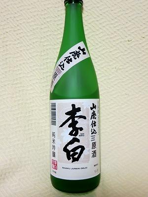 李白 山廃純米吟醸 (3)