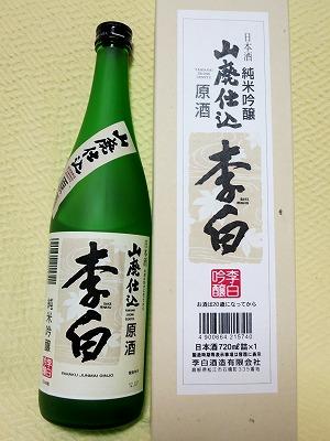 李白 山廃純米吟醸 (2)