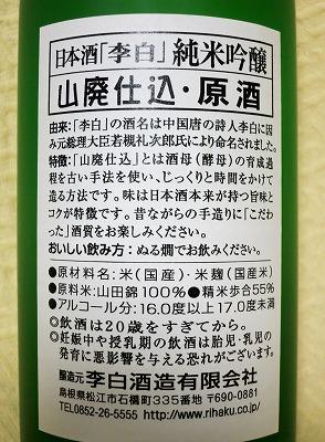 李白 山廃純米吟醸 (4)