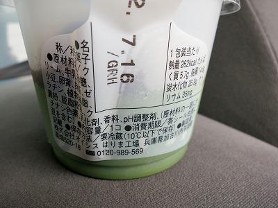 宇治抹茶ババロア (3)