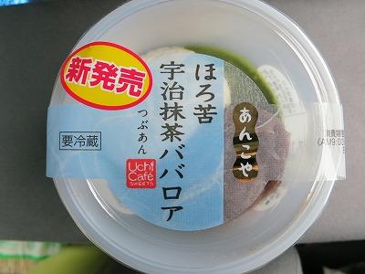 宇治抹茶ババロア (2)