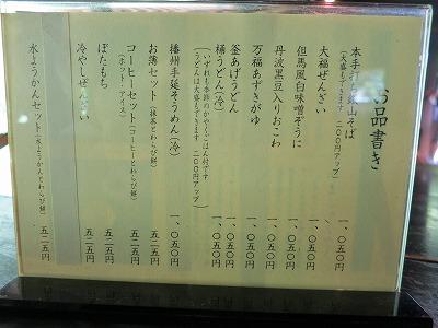 播磨屋本店 (5)
