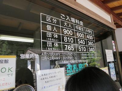 生野銀山  (5)
