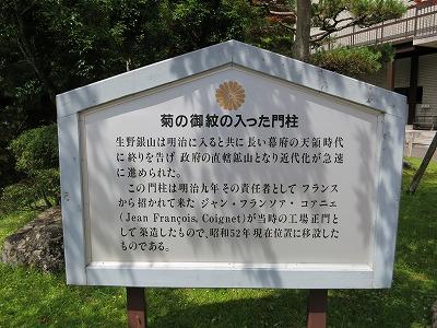 生野銀山  (3)