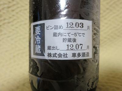 天狗舞しぼりたて (6)