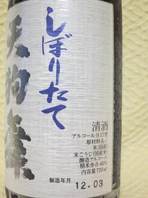 天狗舞しぼりたて (5)