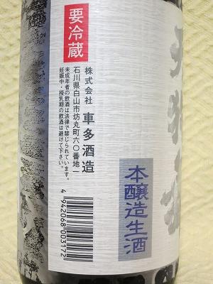 天狗舞しぼりたて (4)