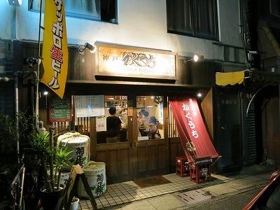 神戸かくうち (6)