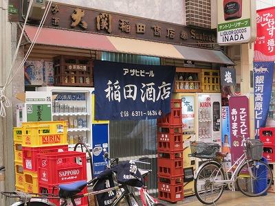 稲田酒店 (1)