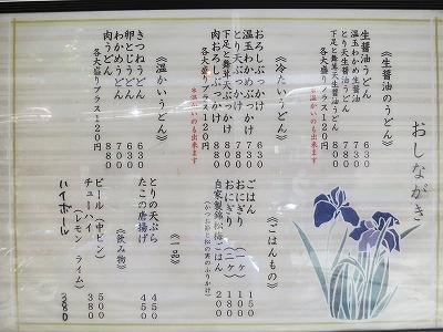 たけうちうどん (3)