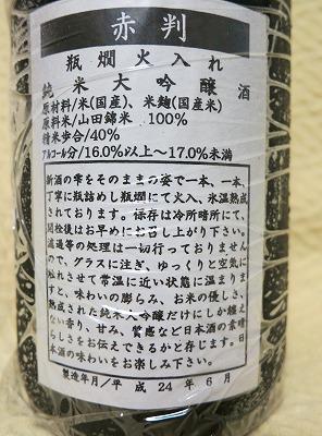 鳳凰美田純米大吟醸 (1)