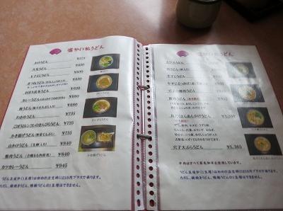凡蔵 (4)