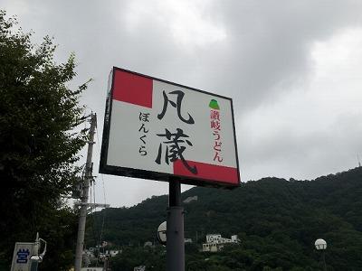 凡蔵 (1)