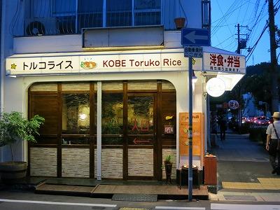 神戸トルコライス (1)