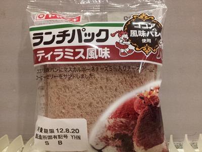 ランチパック(ティラミス風味) (1)