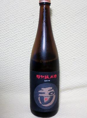 玉川山廃純米  (1)