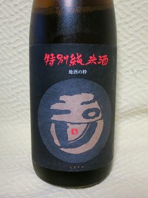 玉川山廃純米  (2)