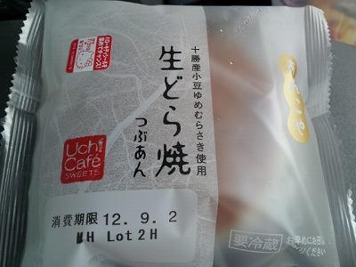 生どら焼き (1)