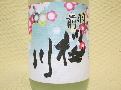 羽前桜川 純米吟醸 生詰 (4)