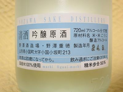 羽前桜川 純米吟醸 生詰 (5)