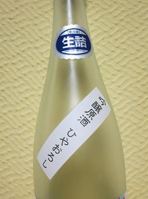 羽前桜川 純米吟醸 生詰 (3)