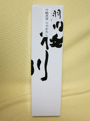 羽前桜川 純米吟醸 生詰 (1)