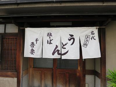 吾妻 (2)