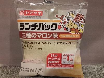 ランチパック(三種のマロン) (2)