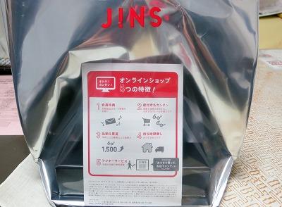 JINS (3)