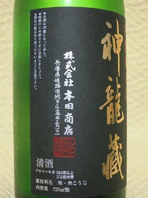 龍力 神龍蔵 特別純米酒 (4)