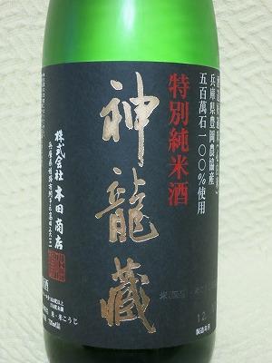 龍力 神龍蔵 特別純米酒 (3)