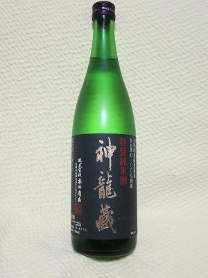 龍力 神龍蔵 特別純米酒 (2)